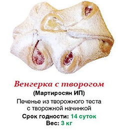 Венгерка с творогом 3 кг