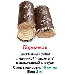 "Рулет ""Карамель"" 2 кг"