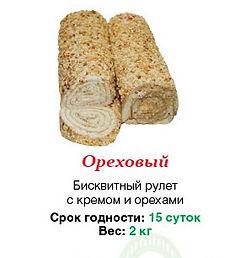 """Рулет """"Ореховый"""" 2 кг"""