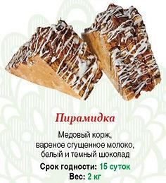 """Пирожное """"Пирамидка"""" 2 кг"""