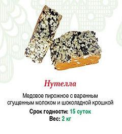 """Пирожное """"Нутелла"""" 2 кг"""