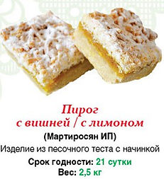 пирог с вишней/с лимоном 2,5 кг
