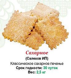 """Печенье """"Сахарное"""" 2,5 кг"""