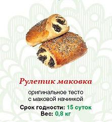 "Рулетик ""Маковка"" 0,8 кг"