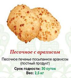 Песочное с арахисом 2,5 кг