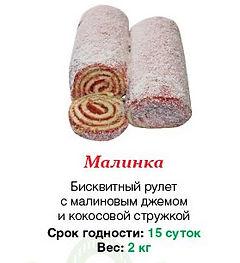 "Рулет ""Малинка"" 2 кг"