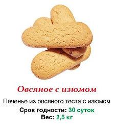 """Печенье """"Овсяное с изюмом"""" 2,5 кг"""