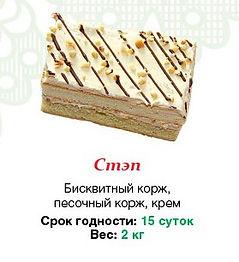 """Пирожное """"Стэп"""" 2 кг"""