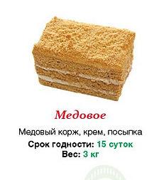 """Пирожное """"Медовое"""" 3 кг"""