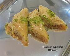 Пахлава турецкая «шобиет» с арахисом/грецким орехом  1 кг