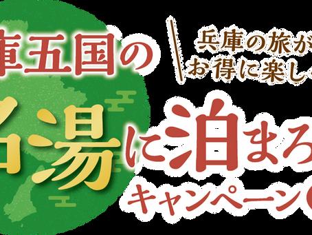 【終了】兵庫五国の名湯に泊まろうキャンペーン