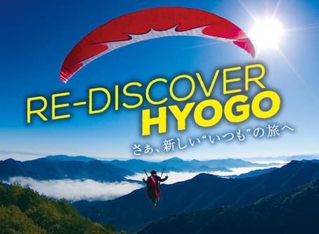 当館のWelcome to Hyogo キャンペーンの取り扱いについて(7/26・7/20追記あり)