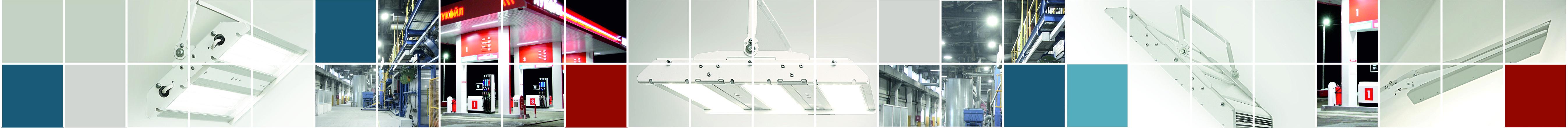 Светодиодные светильники производств