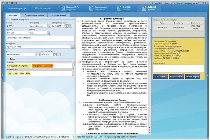 Система электронного документооборота TESSA пользовтельский интерфейс. Карточка документа