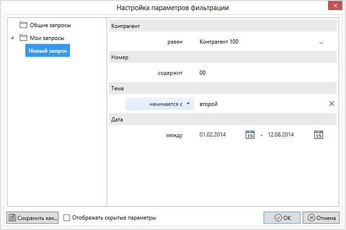Системе электронного документооборота TESSA. Форма поиска.