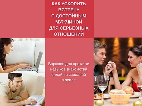тренинг по онлайн знакомствам