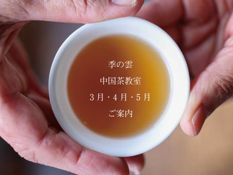 3月/4月/5月の中国茶教室