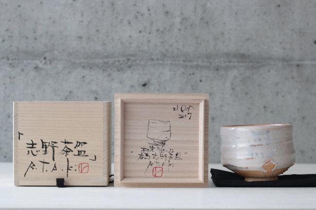 【青木良太】薪窯初窯志野茶盌B:左馬(AR-cha1)