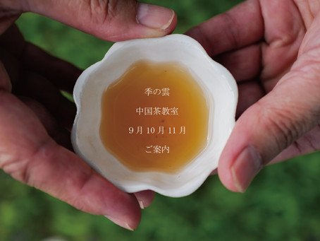 9月/10月/11月の中国茶教室