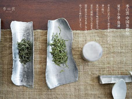 季の雲 中国茶教室 | 六月・七月・八月のスケジュール