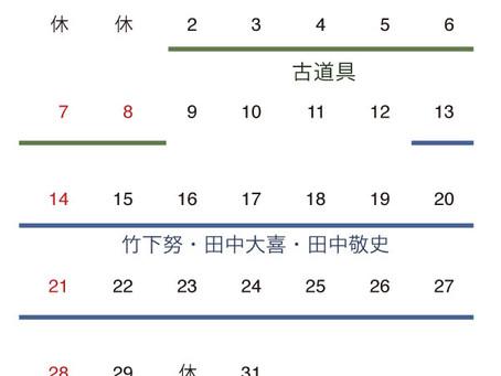 2018年1月・2月・3月の休業日と展覧会予定