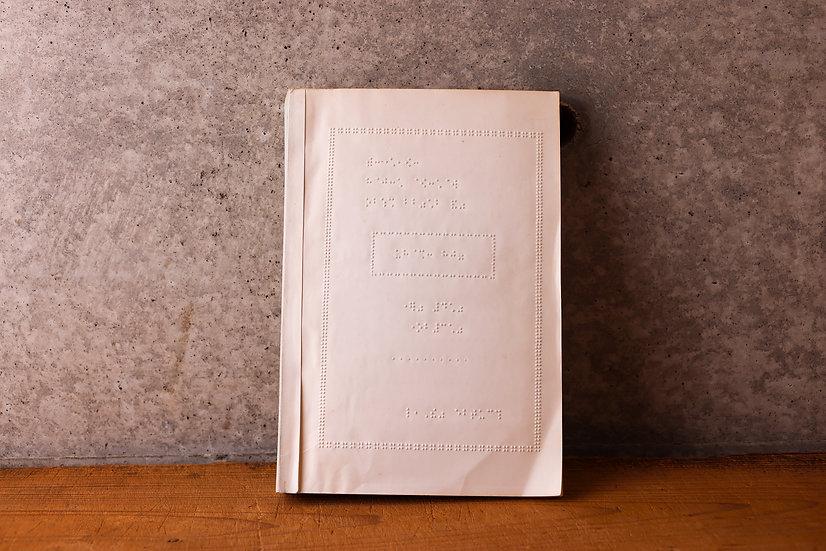 【古い道具】点字本
