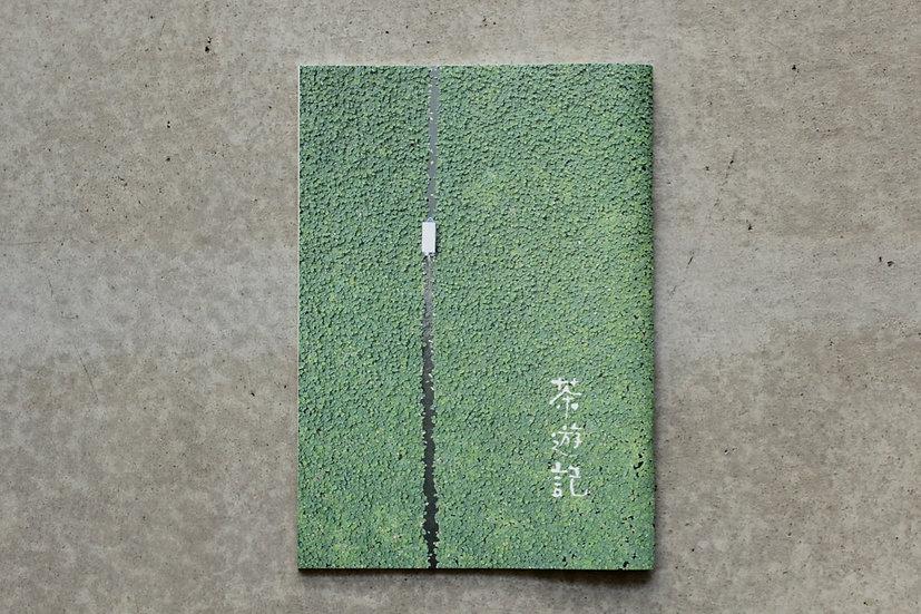 【季の雲オリジナル】冊子『茶遊記』