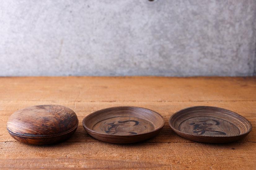 【古い道具】蓋物・文字皿