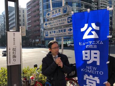 「成人の日」記念街頭演説