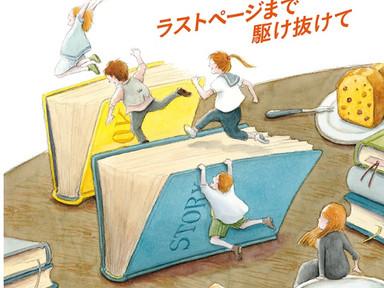 秋の読書週間がスタート!