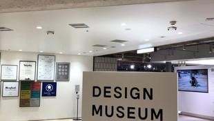 DESIGN MUSEUM BOX展