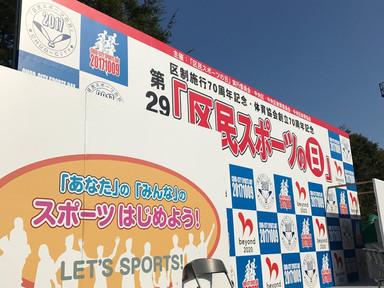 区民スポーツの日