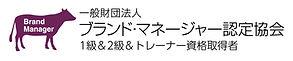 BM協会_1級&2級&トレーナー資格ロゴ.jpg