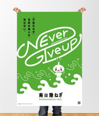 南三陸ねぎポスター