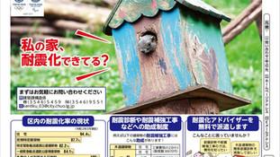 中央区「耐震セミナー」の配信について
