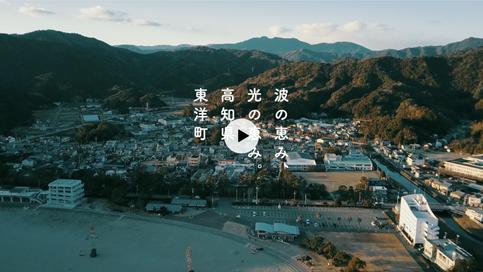 高知県東洋町