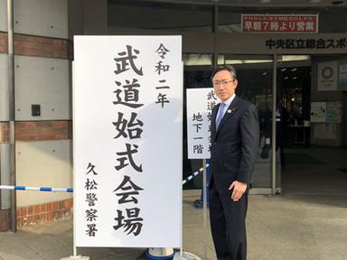 久松及び築地警察署の武道始式