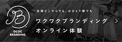 ワクワクブランディングオンライン体験+_アートボード 1.png
