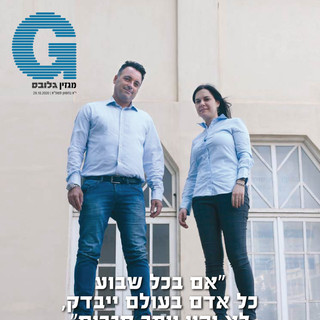 Front page for G magazine