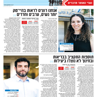 Deputy Commissioners in the Ministry of Finance of Israel, for Globes.