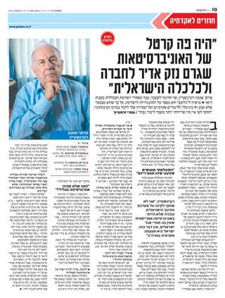 "Prof. Amnon Rubinstein, former Education Minister Of Israel for ""Glones"" newspaper."