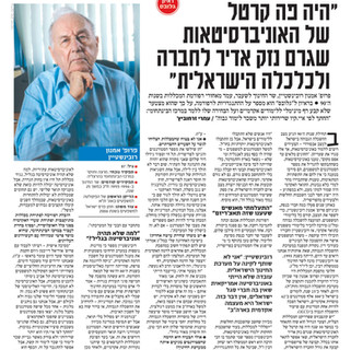 Prof. Amnon Rubinstein, former Minister Of Education of Israel. for Globes newsapaper.