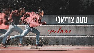 Noam Tsuriely - Uvahalomi (Official Video)