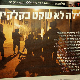 For Maariv newspaper, taken during my military service.