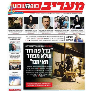 Front Page for Maariv newspaper, taken during my military service.