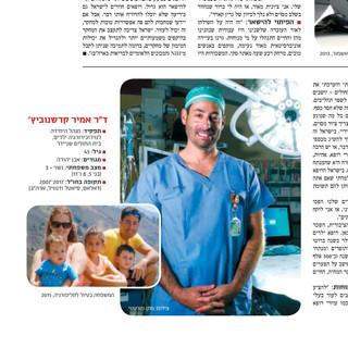 Dr. Amir Kershenovich for Globes newspaper