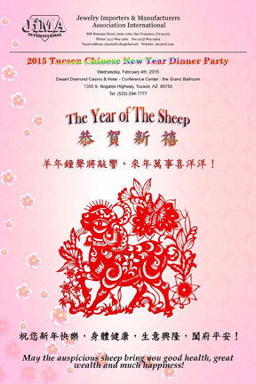 JIMA 2015 Tucson Flier (Year of the Rabbit)