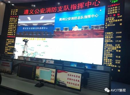 Rescue Command Center for Zunyi Fire Service