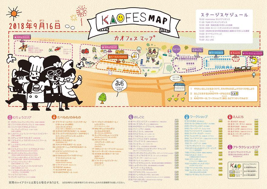 KAO MAP 2018_A3++.jpg