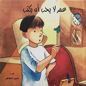 عمر لا يحب أن يكتب